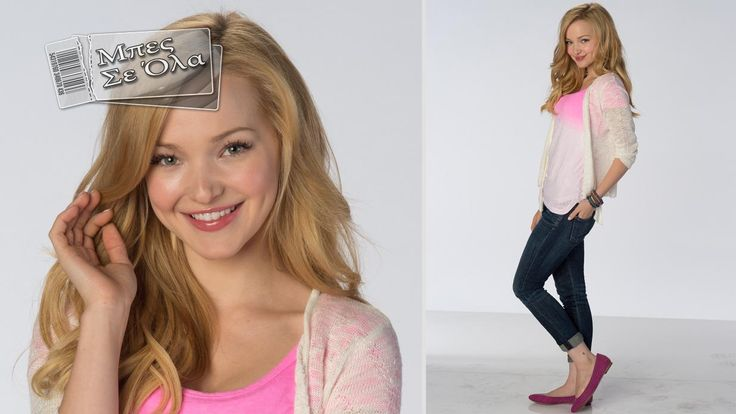 Access All Areas - Dove Cameron Artist Page