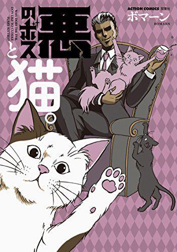 悪のボスと猫。 (アクションコミックス)   ボマーン https://www.amazon.co.jp/dp/4575944912/ref=cm_sw_r_pi_dp_x_sos3ybSP59734