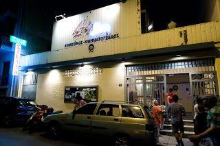 Cinema-Hellas: Πιγκάλ ή Στέλλα (Πατησίων)
