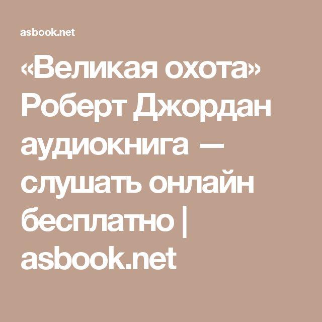 «Великая охота» Роберт Джордан аудиокнига — слушать онлайн бесплатно | asbook.net
