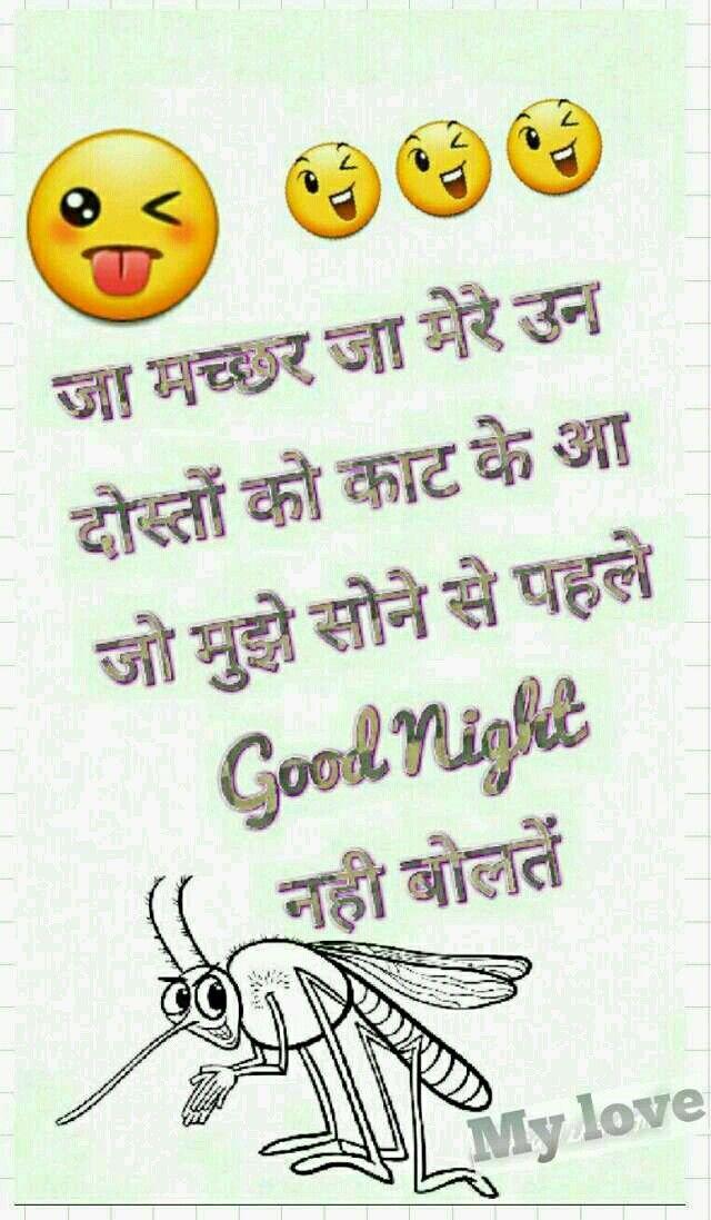 Pin By Sutapa Sengupta On Good Nighty Nite Good Night Quotes Night Quotes Hindi Quotes