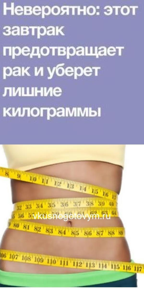 Рецепт сбросить лишний вес