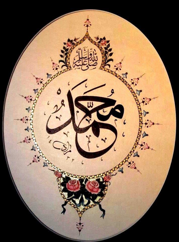 النبي محمد صلى الله عليه وسلم الإسلام جميل الحمدلة خلفيات اسلاميه للواتس Islamic Art Calligraphy Islamic Calligraphy Painting Islamic Calligraphy