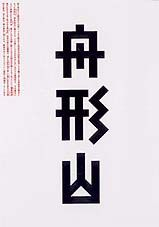 味岡伸太郎/デザイン/グラフィック