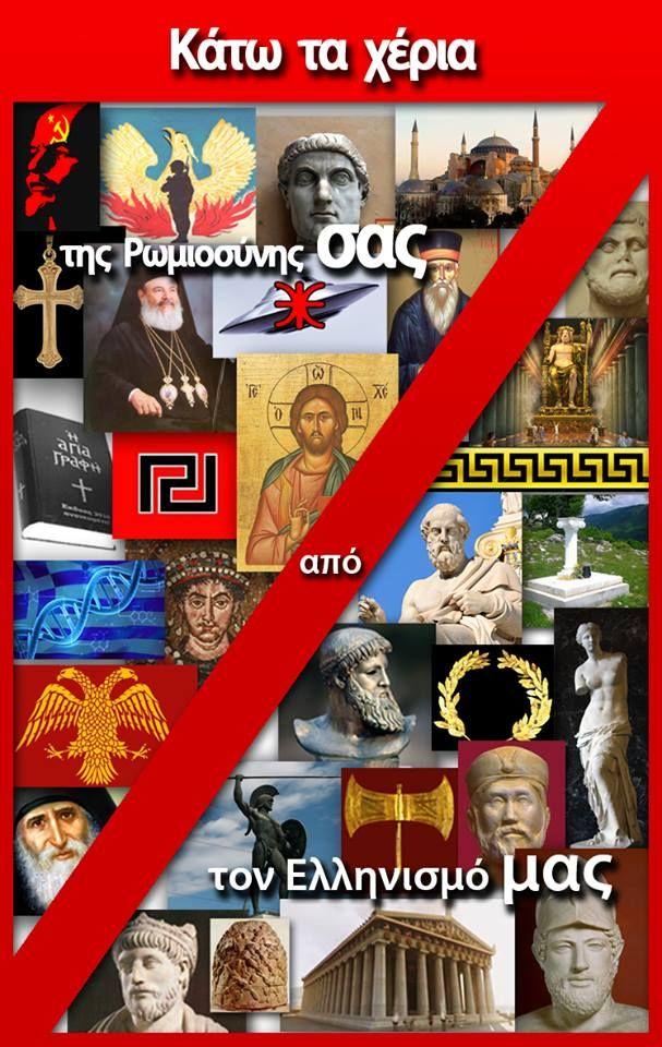 Η Ελλάδα πάλι με περηφάνια εορτάζει ένα άτομο από την Ιουδαϊκή μυθολογία και την ίδια στιγμή αναζητά το γιατί έφτασε σε αυτή την κατάσταση η χώρα μας. Διαβάστε για αυτόν τον παραλογισμό. Ολιγόλεπτο βίντεο. http://iliastpromitheas.blogspot.gr/2017/11/blog-post_8.html