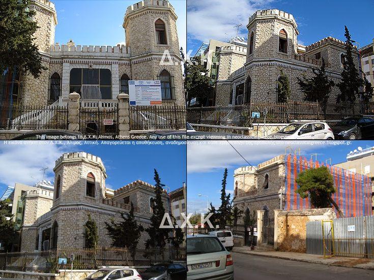 Neoclassical Architecture in Greece: Οικία Δεσπόζιτου - Κουλούρα: Ο κάποτε παραθαλάσσιος μοναδικός πύργος του Παλαιού Φαλήρου, σύντομα επισκέψιμος!