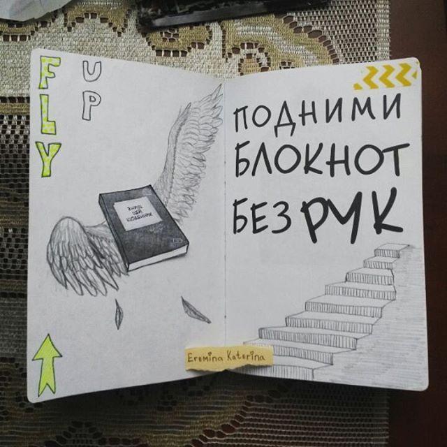 """Wreck This Journal. Pick up journal without hands """"Уничтожь меня"""" - Подними блокнот без рук"""