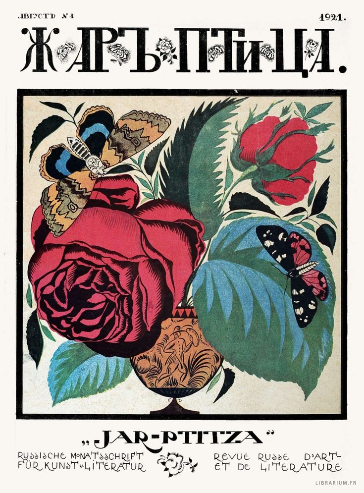 Жаръ-Птица/1921/Август/Выпуск № 1