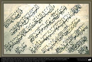 Caligrafía islámica persa estilo Nasj (Naskh) de artistas famosas antiguas; Unas aleyas del Sagrado Corán