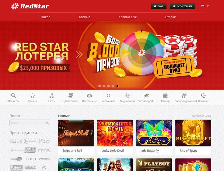 Red Star Poker - выбор игр