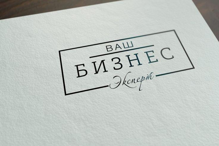 """Логотип для компании «Ваш Бизнес Эксперт»  Данный логотип гармонично сочетает в себе три варианта шрифтовой гарнитуры. Строго, но креативно! Компании """"Ваш Бизнес Эксперт""""- консалдинговая компания."""