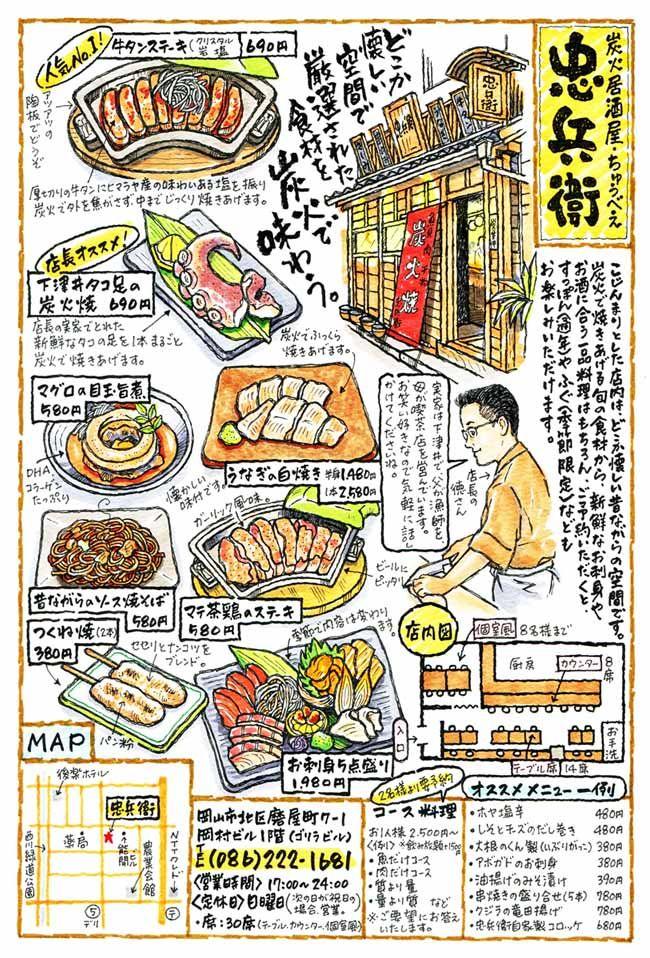 chubei  okayama city  okayama japan