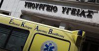Πιερία: Δεύτερος νεκρός στη Χαλκιδική λόγω της υποστελέχωσ...