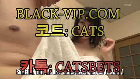 실시간베팅㎰▶ BLACK-VIP。COM ◀┼▶ 코드 : CATS◀┼실시간베팅사이트~실시간토토추천 실시간베팅㎰▶ BLACK-VIP。COM ◀┼▶ 코드 : CATS◀┼실시간베팅사이트~실시간토토추천 실시간베팅㎰▶ BLACK-VIP。COM ◀┼▶ 코드 : CATS◀┼실시간베팅사이트~실시간토토추천 실시간베팅㎰▶ BLACK-VIP。COM ◀┼▶ 코드 : CATS◀┼실시간베팅사이트~실시간토토추천 실시간베팅㎰▶ BLACK-VIP。COM ◀┼▶ 코드 : CATS◀┼실시간베팅사이트~실시간토토추천 실시간베팅㎰▶ BLACK-VIP。COM ◀┼▶ 코드 : CATS◀┼실시간베팅사이트~실시간토토추천