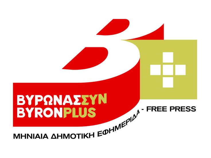 """by Argiro Stavrakou, year 2008, """"B+"""" free press newspaper-magazine Logo"""