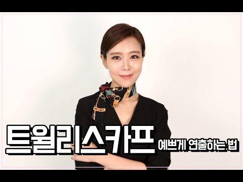구찌 스카프_스카프 매는법 (홍순아의 휴먼 아카데미) - YouTube