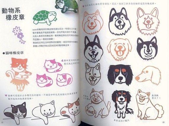 Japanese craft book. OMG! A corgi too!!! :D