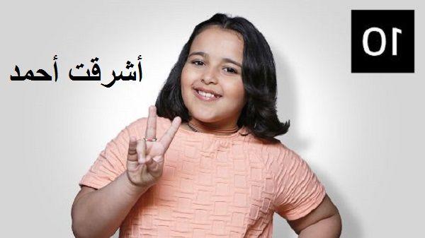 أشرقت أحمد ذا فويس كيدز 2018 أشرقت أحمد ذا فويس كيدز 2018 كل ما تريد معرفته