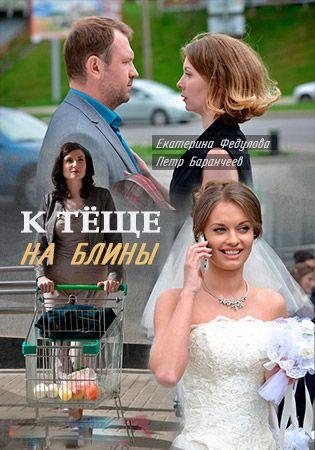 http://kinofrukt.club/melodramy/3104-k-tesche-na-bliny-film-01-05-2017.html