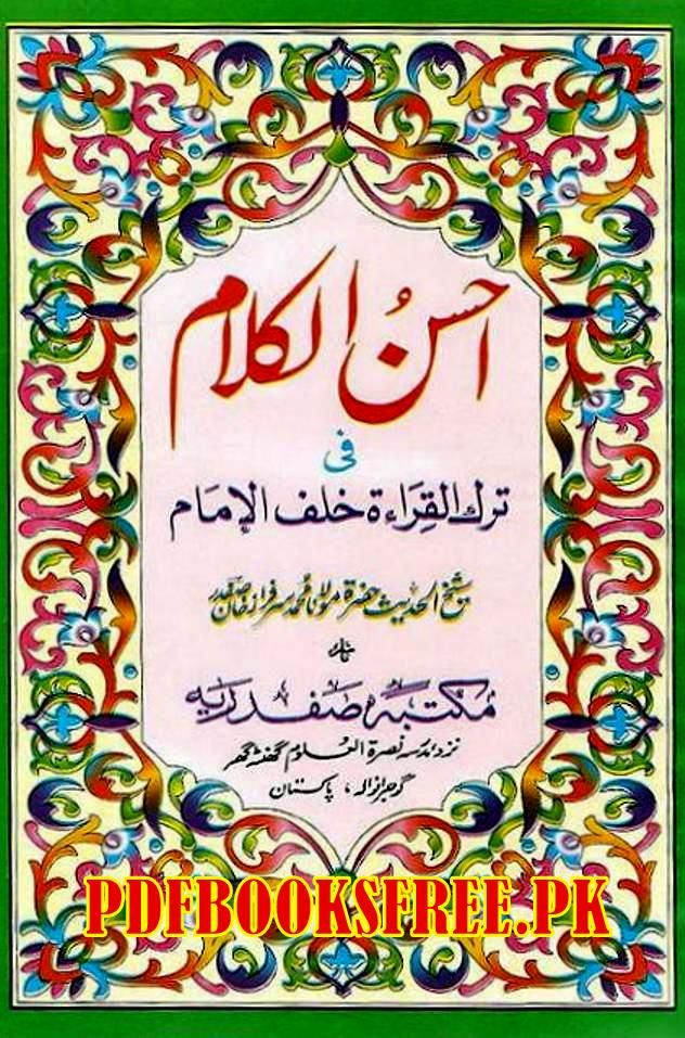Kashf ul mahjoob urdu pdf free download