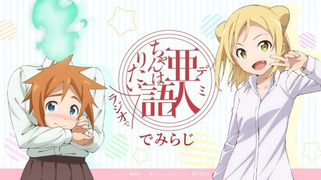 Anime Demi-chan wa Kataritai |Anime | Radio Show