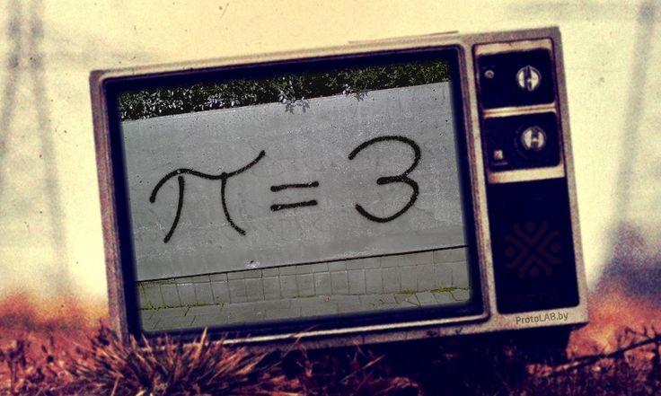 #Грубость от физиков и математиков  #юмор #прикол #физик #математик #pi #округление #стена #графити #инженернаястудия