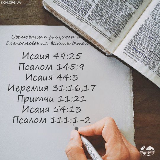 Изучайте, верьте и провозглашайте обетования защиты и благословения над вашими детьми.