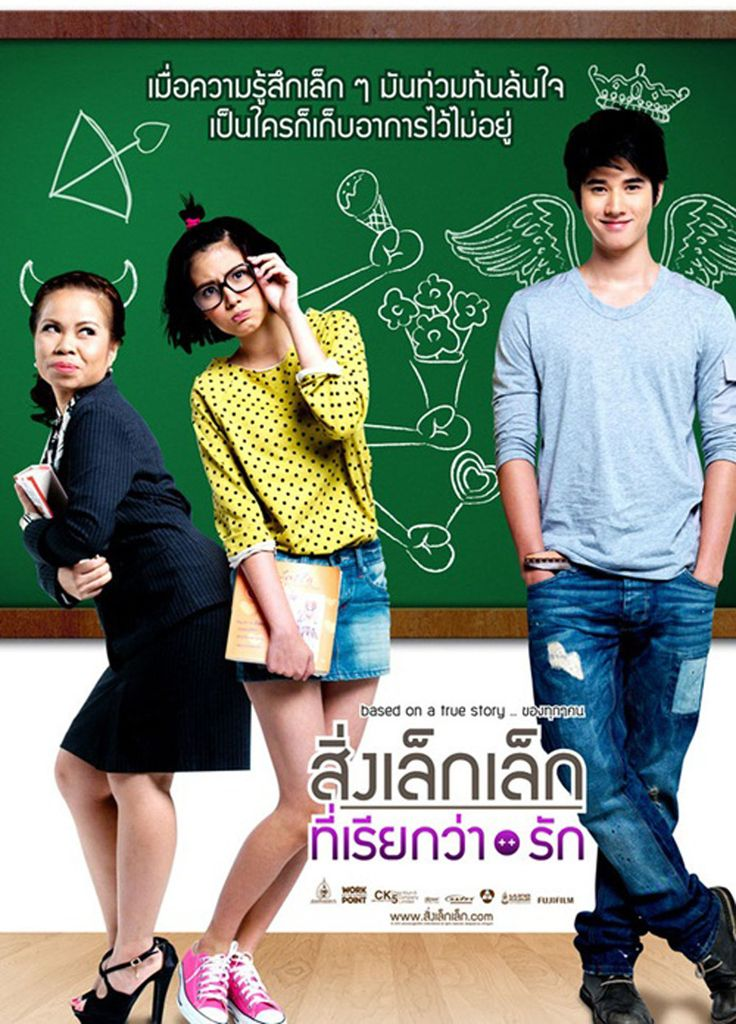 A Crazy Little Thing Called Love (or First Love) (Thailand, Movie, 2010)…