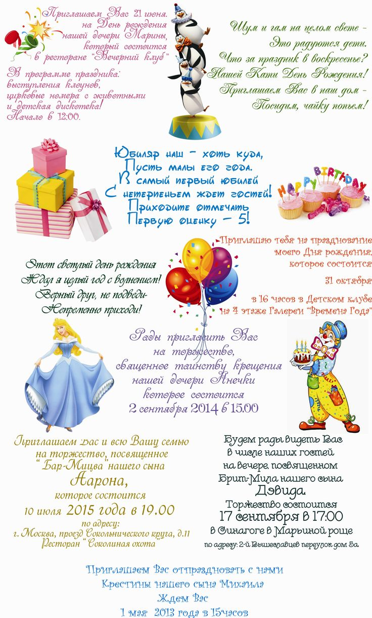 Оригинальные приглашения на день рождения текст, ассасин