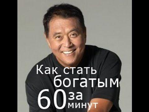 """Роберт Кийосаки - """"Стать Богатым за 60 минут"""""""