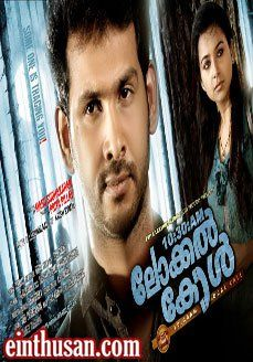 10:30 A.M Local Call Malayalam Movie Online - Nishan, Kailash, Shritha Sivadas and Lal. Directed by Mannu Sudhakar. Music by Gopi Sunder. 2013 ENGLISH SUBTITLE
