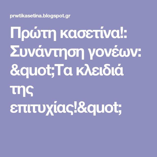"""Πρώτη κασετίνα!: Συνάντηση γονέων: """"Τα κλειδιά της επιτυχίας!"""""""
