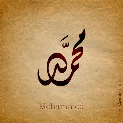Arabic Calligraphy for mohammad3 name Designed by Nihad Nadam.