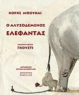 Ο αλυσοδεμένος ελέφανταςΈνα παραδοσιακό παραμύθι όπως το αφηγείται ο Χόρχε Μπουκάι και το εικονογραφεί ο Γκούστι