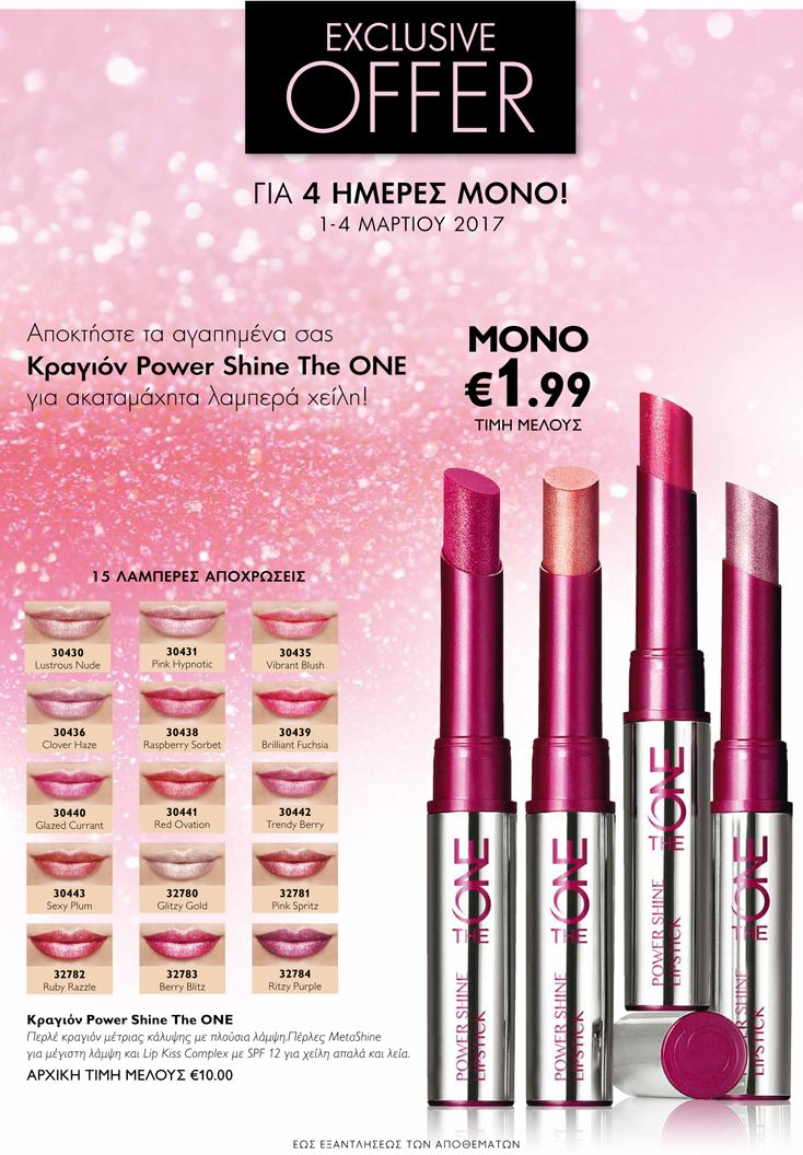 EXCLUSIVE OFFER ΜΑΡΤΙΟΥ 2017 | Oriflame Cosmetics
