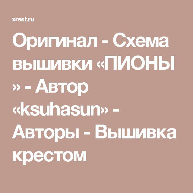 Оригинал - Схема вышивки «ПИОНЫ » - Автор «ksuhasun» - Авторы - Вышивка крестом