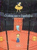 Βιβλίο: Ο νάνος και η Γαριδούλα