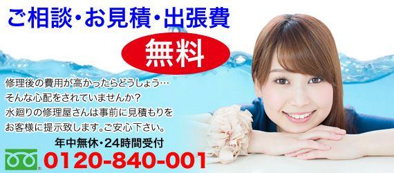 【大阪・兵庫・京都・奈良・和歌山】トイレつまり 水廻りの修理屋さん