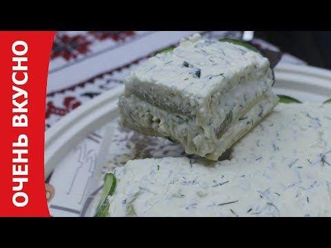 Кабачковый торт с сырной начинкой