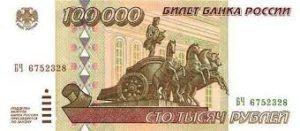 ЗАЙМ ДО 100 000 РУБЛЕЙ