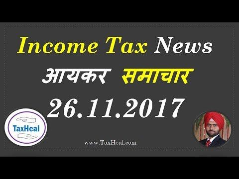 Income Tax News 26.11.2017 by TaxHeal I आयकर समाचार