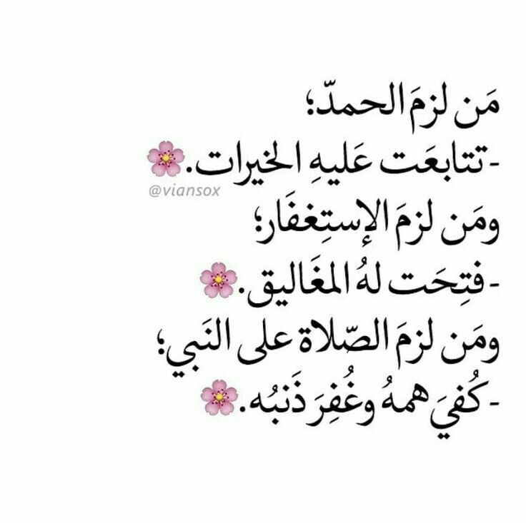 Pin By On ادعيـــــة In 2020 Islamic Quotes Quran Islamic Quotes Islam Facts