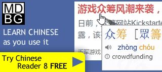 English to Chinese dictionary with Mandarin pinyin - learn Chinese faster with MDBG!