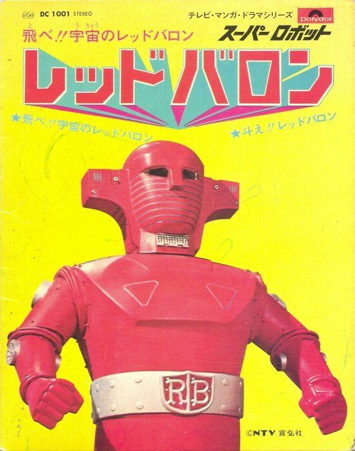 pink robot To understand the future, you must first understand the past...sort of. { Retro Future - Retro Futurism - Vintage Sci Fi - Robot - japan }