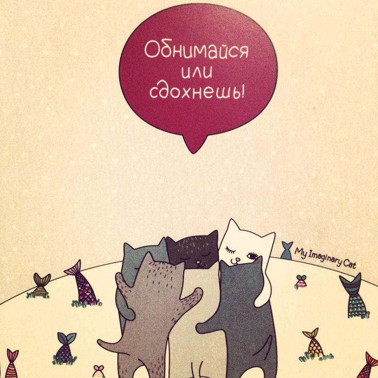Рождеством открытки, открытка обнимайся или сдохнешь