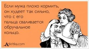 Аткрытка №403999: Если мужа плохо кормить,  он худеет так сильно,   что с его   пальца сваливается   обручальное   кольцо. - atkritka.com
