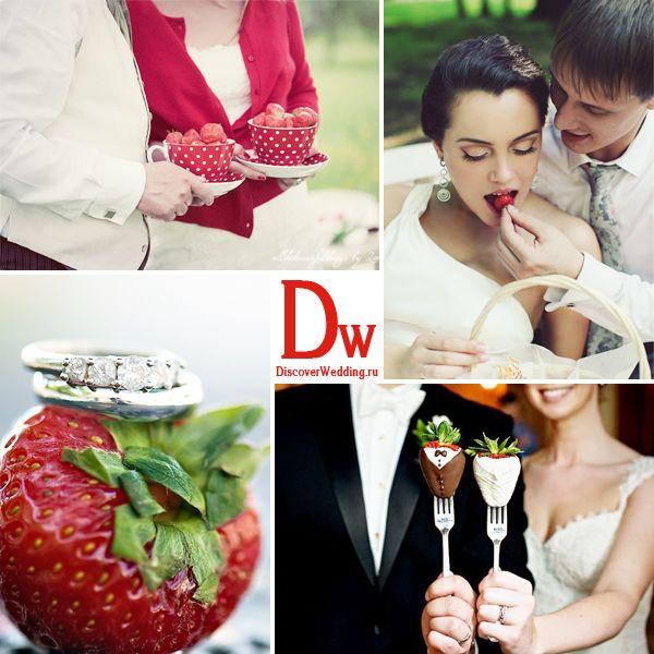 клубничная свадьба - фото идеи