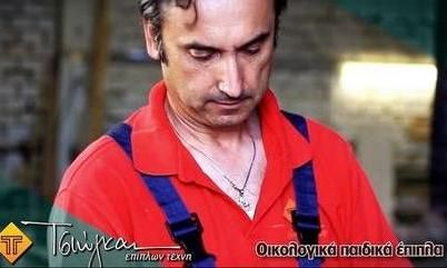 Τσιώγκας, οικολογικά παιδικά έπιπλα / Κασομούλη 10 στην Κοζάνη