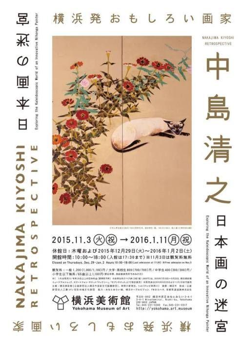 Japanese Exhibition Poster: Nakajima Kiyoshi Retrospective. Masahiro Kakinokihara (10 inc). 2015