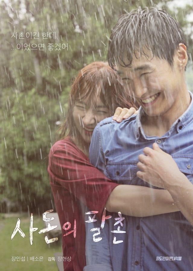 "Upcoming Korean movie ""Kissing Cousin"" @ HanCinema :: The Korean Movie and Drama Database"